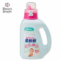 SmartAngel)赤ちゃんの柔軟剤:本体1000ml[セール][SALE][西松屋]