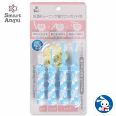 SmartAngel)抗菌トレーニング歯ブラシセット(ブルー)[歯ブラシ 赤ちゃん ベビー 乳歯 ハブラシ はぶらし はみがき ハミガキ ベビー用