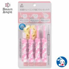 SmartAngel)抗菌トレーニング歯ブラシセット(ピンク)[歯ブラシ 赤ちゃん ベビー 乳歯 ハブラシ はぶらし はみがき ハミガキ ベビー用