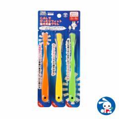 じぶんでぴったりフィット園児用歯ブラシ(3本組) [歯ブラシ 赤ちゃん ベビー 乳歯 ハブラシ はぶらし はみがき ハミガキ ベビー用品 ベ