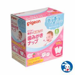 ピジョン)歯みがきナップ ほんのりいちご味 70包入り【セール】[西松屋]