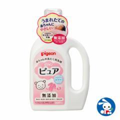 ピジョン)ピュア本体 800ML[洗濯洗剤]【セール】[西松屋]