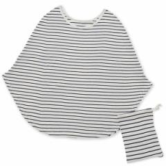 ポンチョ型ボーダー授乳ケープ&巾着袋[ケープ 抱っこ 授乳 授乳用品 ベビーグッズ ベビー用品 赤ちゃんグッズ 赤ちゃん用品 おしゃれ オ