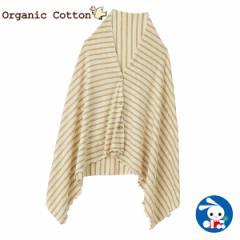 オーガニックコットン ボーダーマルチ授乳ケープ[日本製][ケープ 抱っこ 授乳 綿100% 授乳用品 ベビーグッズ ベビー用品 赤ちゃんグッズ