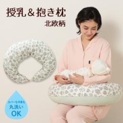 授乳&抱きまくら(北欧柄)[クッション 授乳クッション 赤ちゃん 抱き枕 お座り ベビークッション ナーシングピロー 授乳まくら 授乳枕