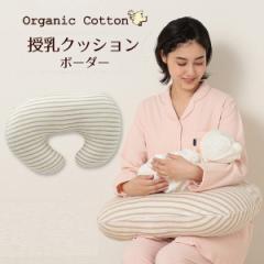 オーガニック綿授乳クッション(ボーダー)[クッション 授乳クッション 赤ちゃん 抱き枕 お座り ベビークッション ナーシングピロー 授乳