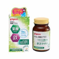 ピジョン)葉酸プラス 60粒[サプリメント] [ 妊活 pigeon 健康サプリ 健康食品 ビタミン ビタミンb群 ビタミンb サプリ 栄養補助食品 葉