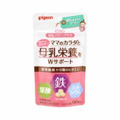 ピジョン)母乳パワープラス 90粒 [ 妊活 pigeon 健康サプリ 葉酸サプリ 健康食品 授乳 栄養補助食品 サプリ サプリメント 葉酸 鉄 カル