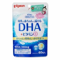 ピジョン)DHAプラスビタミンD60粒 [ 妊活 健康サプリ 健康食品 ソフトカプセル サプリ サプリメント 栄養補助食品 マタニティー 妊婦 マ