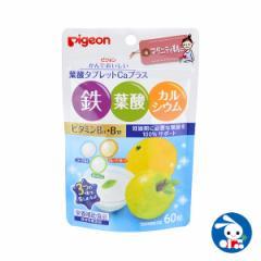 ピジョン)かんでおいしい葉酸タブレットCaプラス 60粒 [ 栄養補助食品 健康食品 妊活 pigeon ビタミン 葉酸 ビタミンb群 ビタミンb マタ