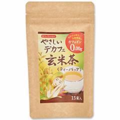 やさしいデカフェ 玄米茶[マタニティ][西松屋]