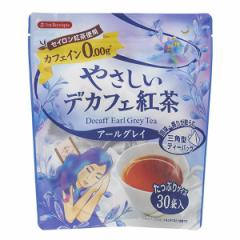 やさしいデカフェ紅茶 アールグレイ30袋入[マタニティ][西松屋]