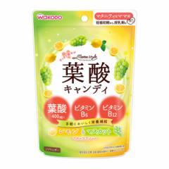 和光堂)ママスタイル 葉酸キャンディ(レモン味&マスカット味) [ 妊活 ビタミン キャンディー キャンディ アメ あめ 飴 葉酸 ビタミン
