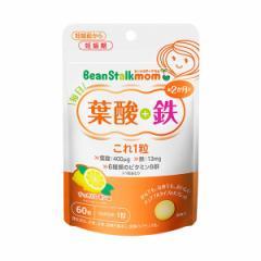 ビーンスタークマム 毎日葉酸+鉄これ1粒 [ 健康食品 beanstalk mom 妊活 ビタミン 栄養補助食品 タブレット 葉酸 ビタミンb群 ビタミンb