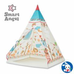 SmartAngel)アニマルインディアンテント [ おもちゃ テント ハウス キッズ キッズテント おしゃれ プレイハウス 子供 こども 室内 室内