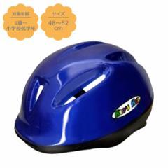 子供用ソフトヘルメット 48〜52cm ブルー[西松屋]