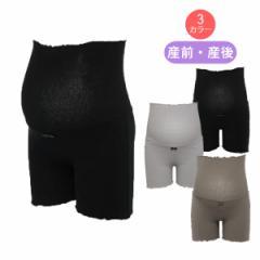 腹巻付き3分丈パンツ(ブラック)【フリーサイズ】[産前産後 マタニティインナー 妊娠/下着 腹巻パンツ]