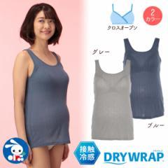 [DRY WRAP]モールドカップブラタンクトップ(針抜きメッシュ)【M-L・L-LL】[産前産後 授乳対応 妊娠 下着 授乳ブラ キャミ 授乳キャミソ
