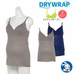 [DRY WRAP]ストラップオープンキャミソール(リブ無地)【M-L・L-LL】[産前産後 マタニティウェア マタニティインナー 授乳対応 妊娠/下