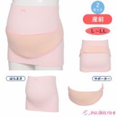 犬印本舗)はじめてママの妊婦帯セット【L-LL】[産前用 腹帯 マタニティインナー 妊婦帯 ささえ帯 マタニティ インナー マタニティー 下
