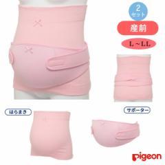 ピジョン)しっかりサポート妊婦帯&ささえ帯セット(ピンク)【L−LL】[産前用 腹帯 マタニティインナー 妊婦帯 ささえ帯 マタニティ イ