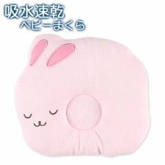 吸水速乾ベビーまくら(ウサギ)[枕 まくら マクラ 赤ちゃん キッズ 子供 ベビーまくら ベビー 寝具 ベビー用品 出産祝い 赤ちゃん用品