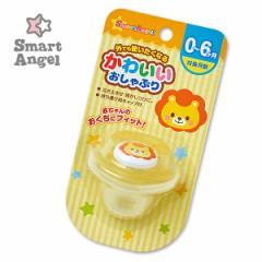 SmartAngel)かわいいおしゃぶり ライオン(0〜6ヶ月)[ おしゃぶり 赤ちゃん ベビー ベビーグッズ ベビー用品 赤ちゃんグッズ 赤ちゃん