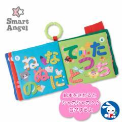 SmartAngel)はじめての絵本 あいうえお[赤ちゃん おもちゃ 知育 知育玩具 幼児  ベビー玩具 しかけ絵本 仕掛け絵本 しかけえほん ベビー