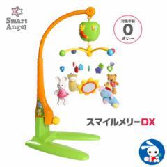 SmartAngel)スマイルメリーDX[おもちゃ メリー ベビーメリー ベビー玩具 赤ちゃん ベビー 0歳 ベビーベッド 玩具 オモチャ 子供 キッ