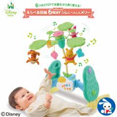 [ディズニー]くまのプーさん えらべる回転6WAY ジムにへんしんメリー[おもちゃ メリー ベビーメリー ベビー玩具 赤ちゃん ベビー 0歳