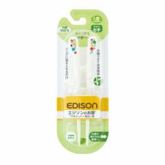 エジソンママのお箸キッズ(右手用)[箸 はし お箸 おはし 子供 3歳 エジソン 矯正箸 小学生 こども しつけ箸 練習 トレーニング 矯正 幼