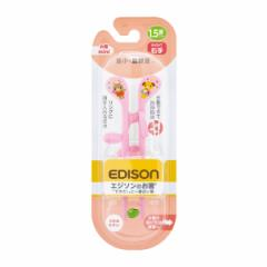 エジソンママのお箸mini ピンク(右手用)[箸 はし お箸 おはし 子供 3歳 エジソン 矯正箸 小学生 こども しつけ箸 練習 トレーニング