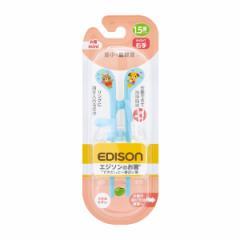 エジソンママのお箸mini ブルー(右手用)[箸 はし お箸 おはし 子供 3歳 エジソン 矯正箸 小学生 こども しつけ箸 練習 トレーニング