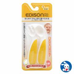 エジソンのフォーク&スプーン Babyレモン(右手用)(ケース付)[スプーン フォーク セット 子供 こども スプーンフォークセット 赤ちゃ