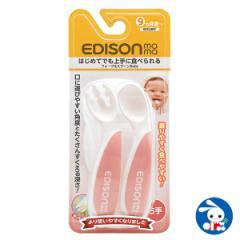 エジソンのフォーク&スプーン Babyピーチ(右手用)(ケース付)[スプーン フォーク セット 子供 こども スプーンフォークセット 赤ちゃ