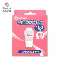 SmartAngel)母乳保存バッグ150ML 30枚入り[セール][SALE][西松屋]