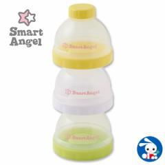 SmartAngel)3WAY ミルクコンテナ[西松屋]