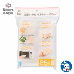 SmartAngel)抗菌小分け冷凍トレー25ml×8ブロック(2セット)[西松屋]