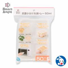 SmartAngel)抗菌小分け冷凍トレー50ml×6ブロック(2セット)[西松屋]
