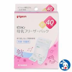 ピジョン)母乳フリーザーパック40ml(50枚入)[西松屋]