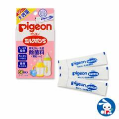 ピジョン)ミルクポンS 顆粒60包【哺乳瓶除菌剤】【セール】[西松屋]