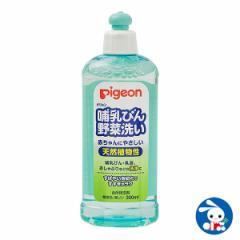ピジョン)天然哺乳瓶洗い 本体300ML【セール】[西松屋]