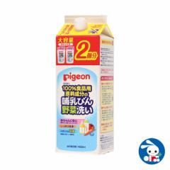 ピジョン)哺乳びん野菜洗い 詰替(2個分)1400ml【セール】[西松屋]