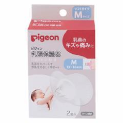乳頭保護器Mサイズ[西松屋]