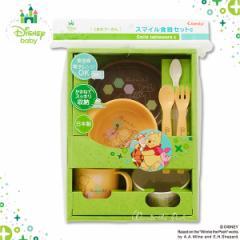 [ディズニー]コンビ)くまのプーさんスマイル食器セット[ベビー 食器 ベビー食器 食器セット 赤ちゃん お皿 皿 可愛い かわいい 出産祝い