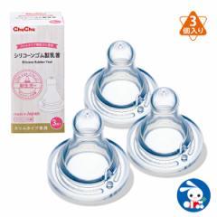 チュチュ)シリコーンゴム製乳首(新生児〜・クロスカット・3個入)[乳首 ちくび 哺乳瓶乳首 ほ乳瓶 新生児 ほにゅうびん ベビー 赤ちゃん
