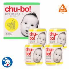 チューボ おでかけ用ほ乳ボトル4個入[哺乳瓶 ほ乳瓶 新生児 ほにゅうびん ベビー 赤ちゃん あかちゃん ベビーグッズ ベビー用品 赤ちゃん