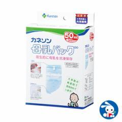 カネソン)母乳バッグ50ml50枚入り【セール】[西松屋]