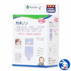 カネソン)母乳バッグ 25ml 30枚入[西松屋]