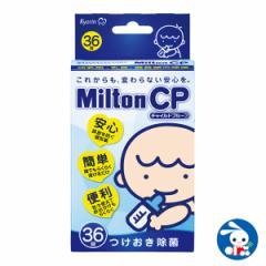 ミルトン CP 36錠 [哺乳瓶除菌剤]